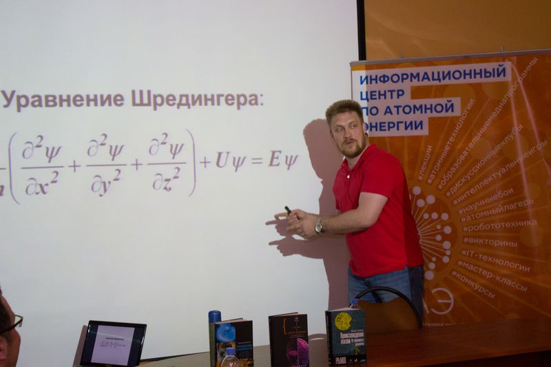 13_Вечер научных страшилок-18